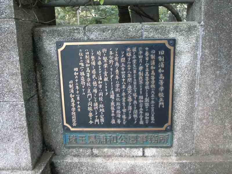 旧制浦和高校が、市民にいかに ...